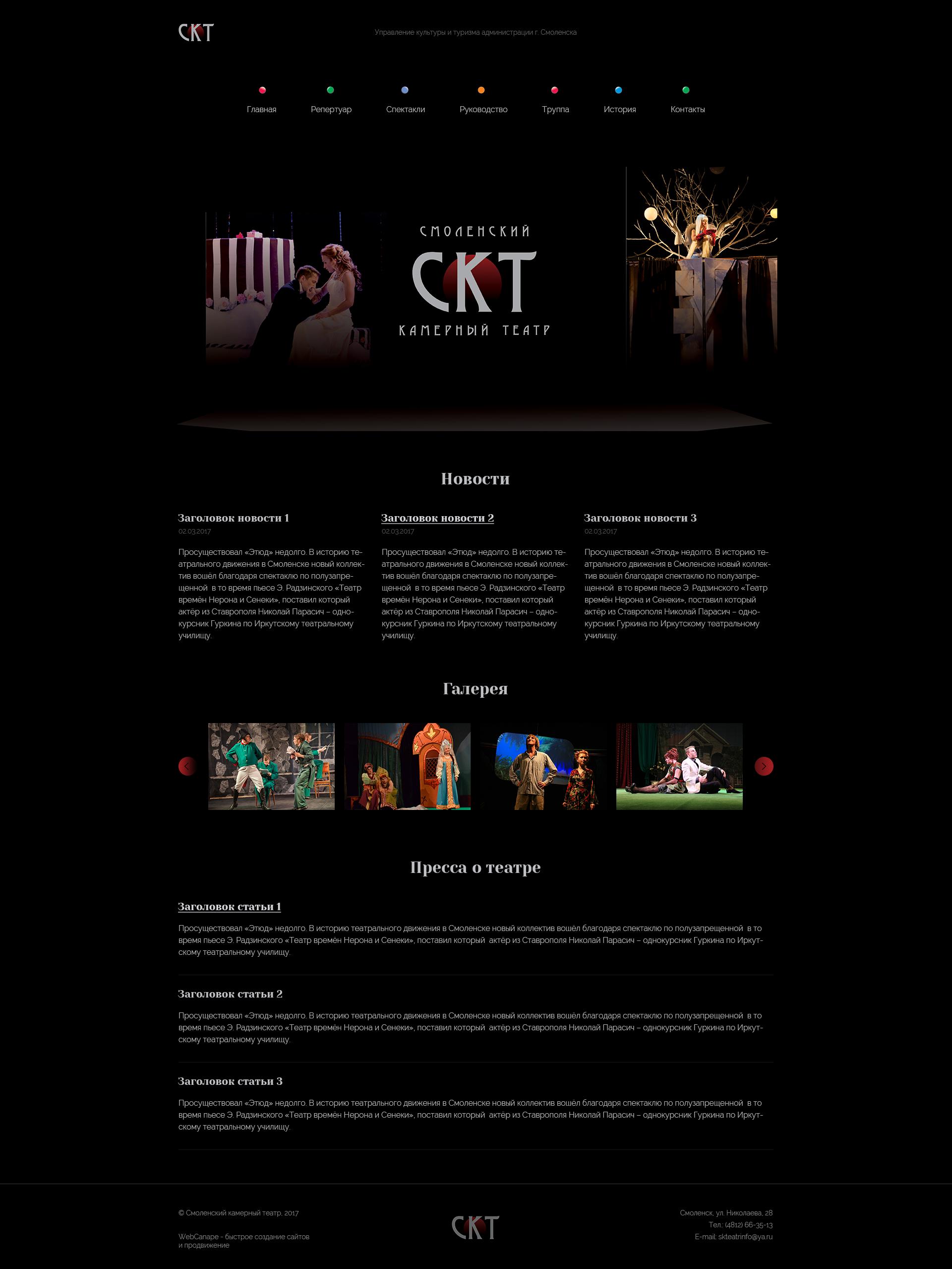 Сайт Смоленского камерного театра