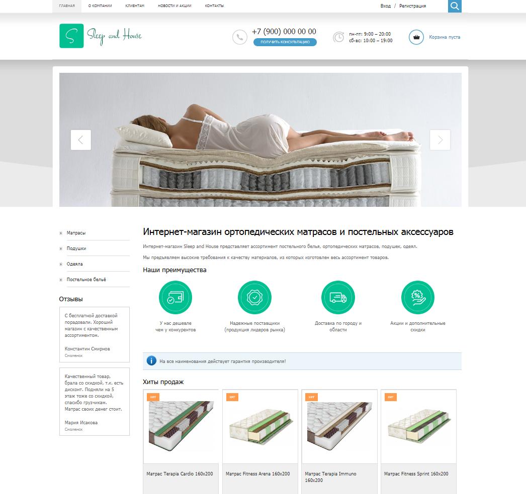 Разработка интернет-магазина ортопедических матрасов и постельных аксессуаров