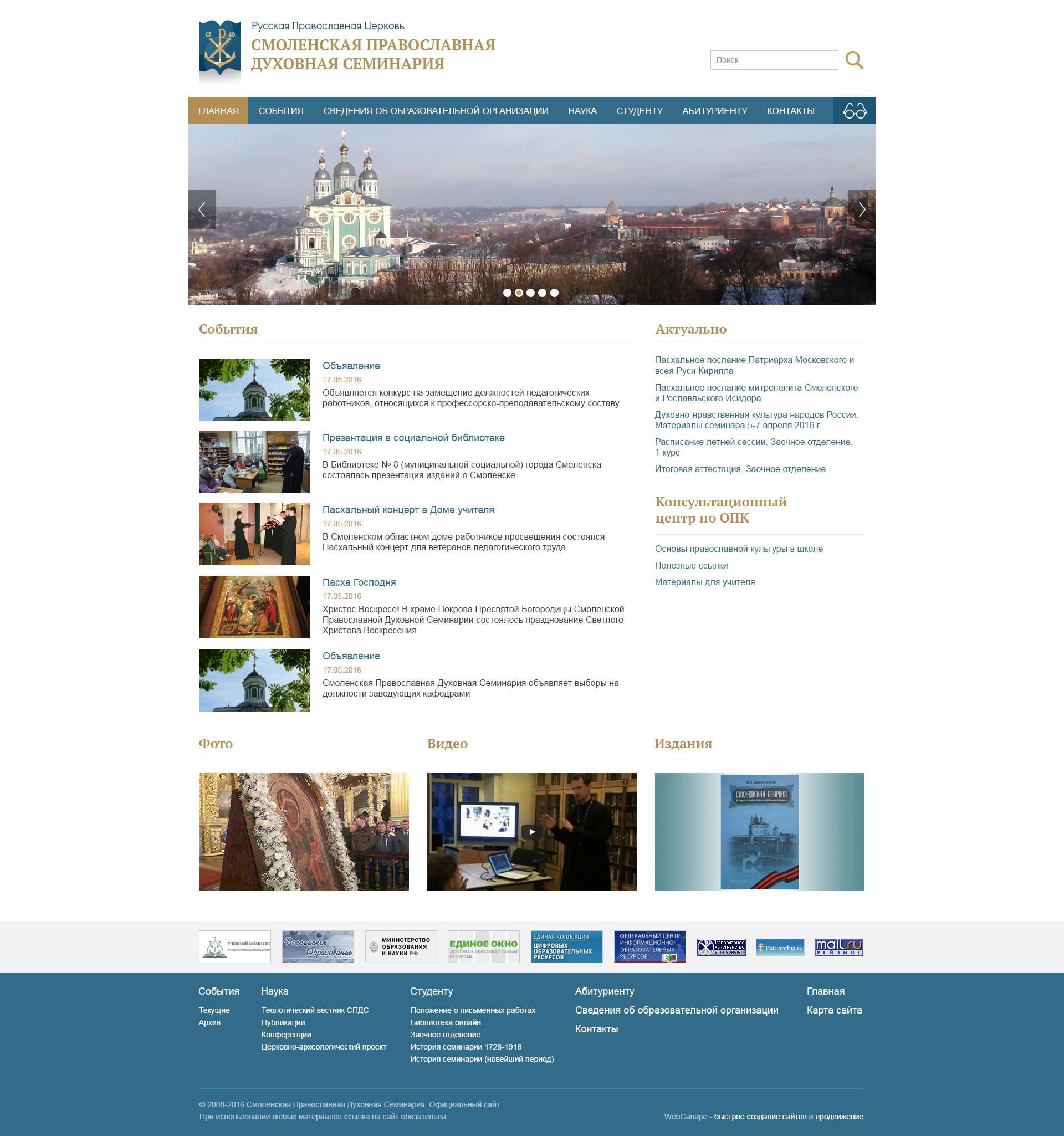 Разработка сайта для Смоленской Духовной Семинарии