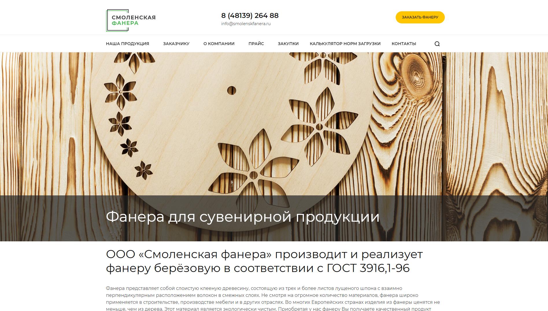 Разработка сайта для компании производителя фанеры