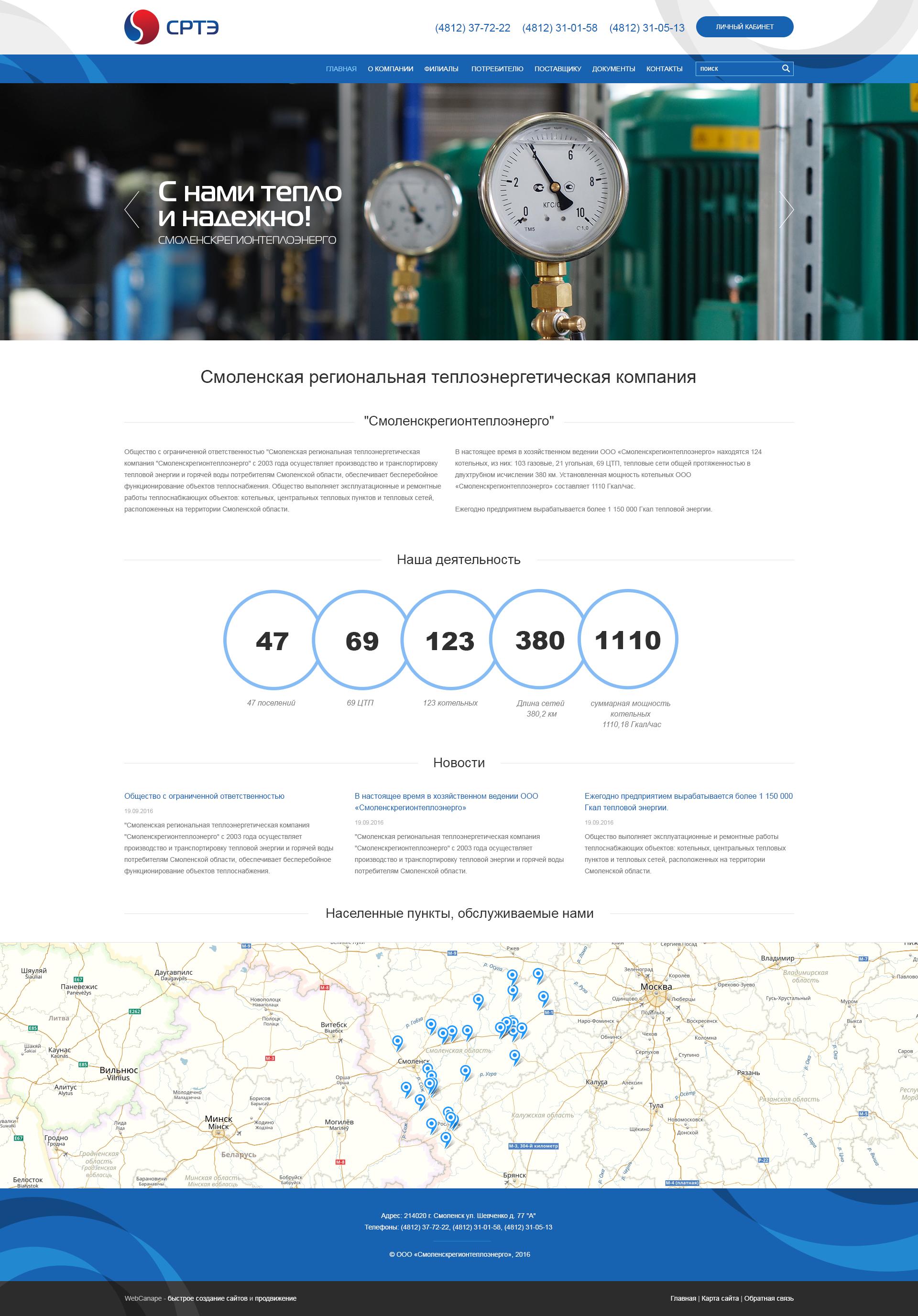 Разработка сайта Смоленской региональной теплоэнергетической компании