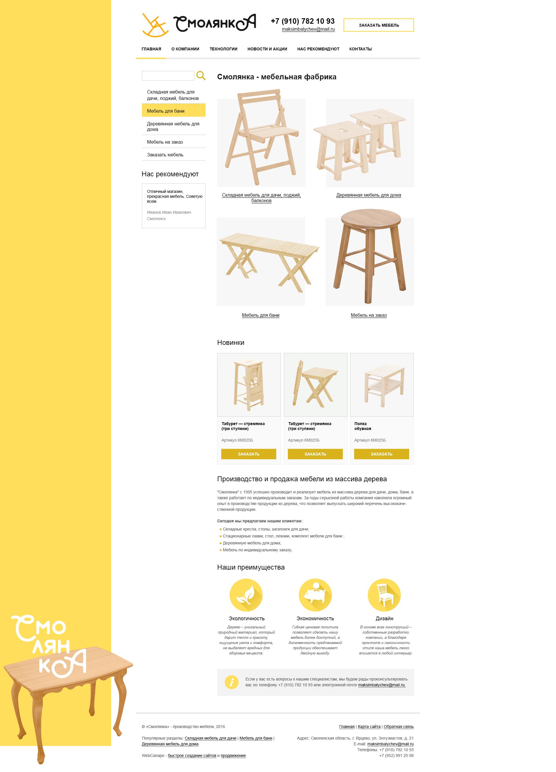 Создание сайта компании, производящей деревянную мебель