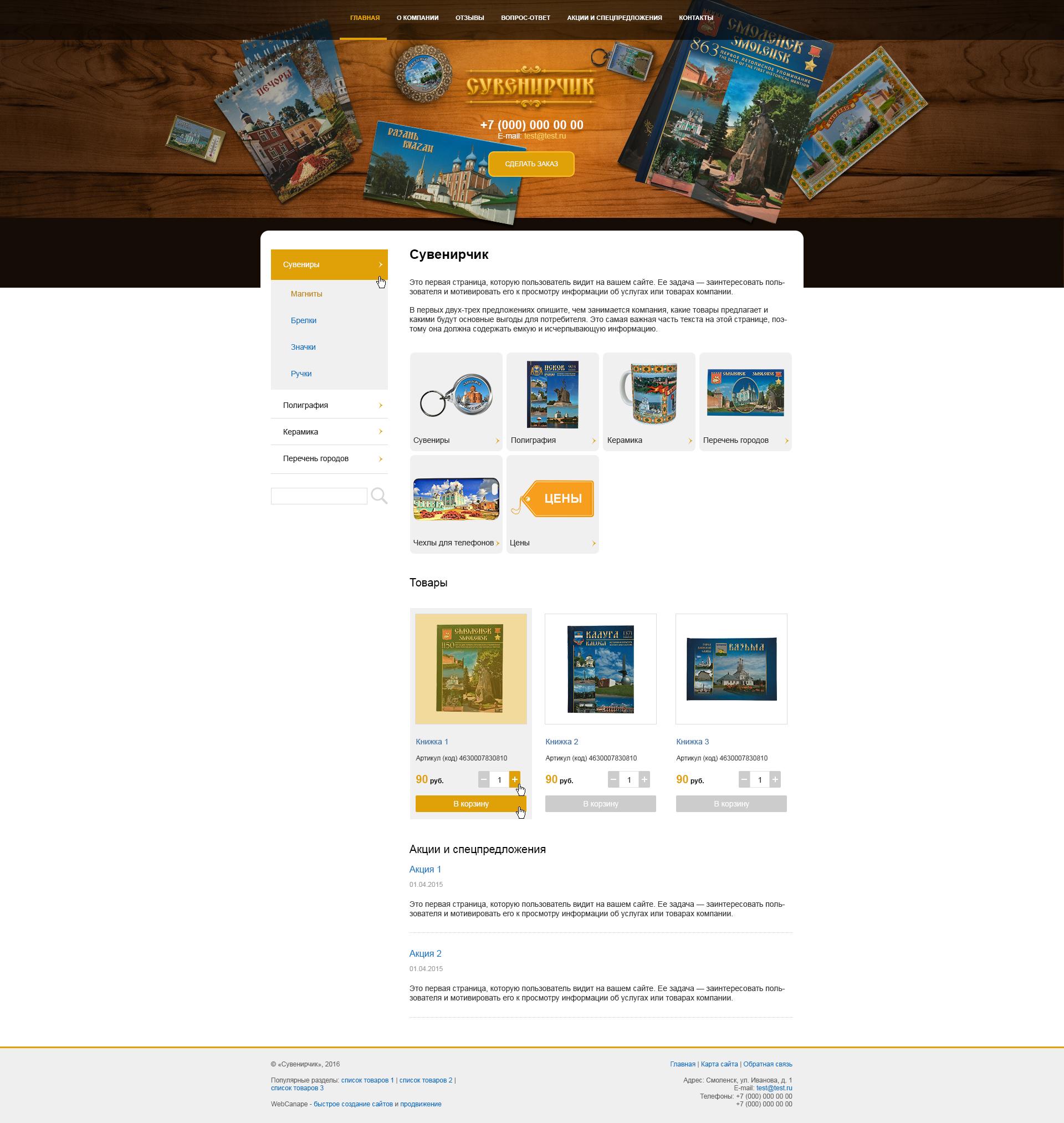 Сайт-каталог для магазина сувенирной продукции