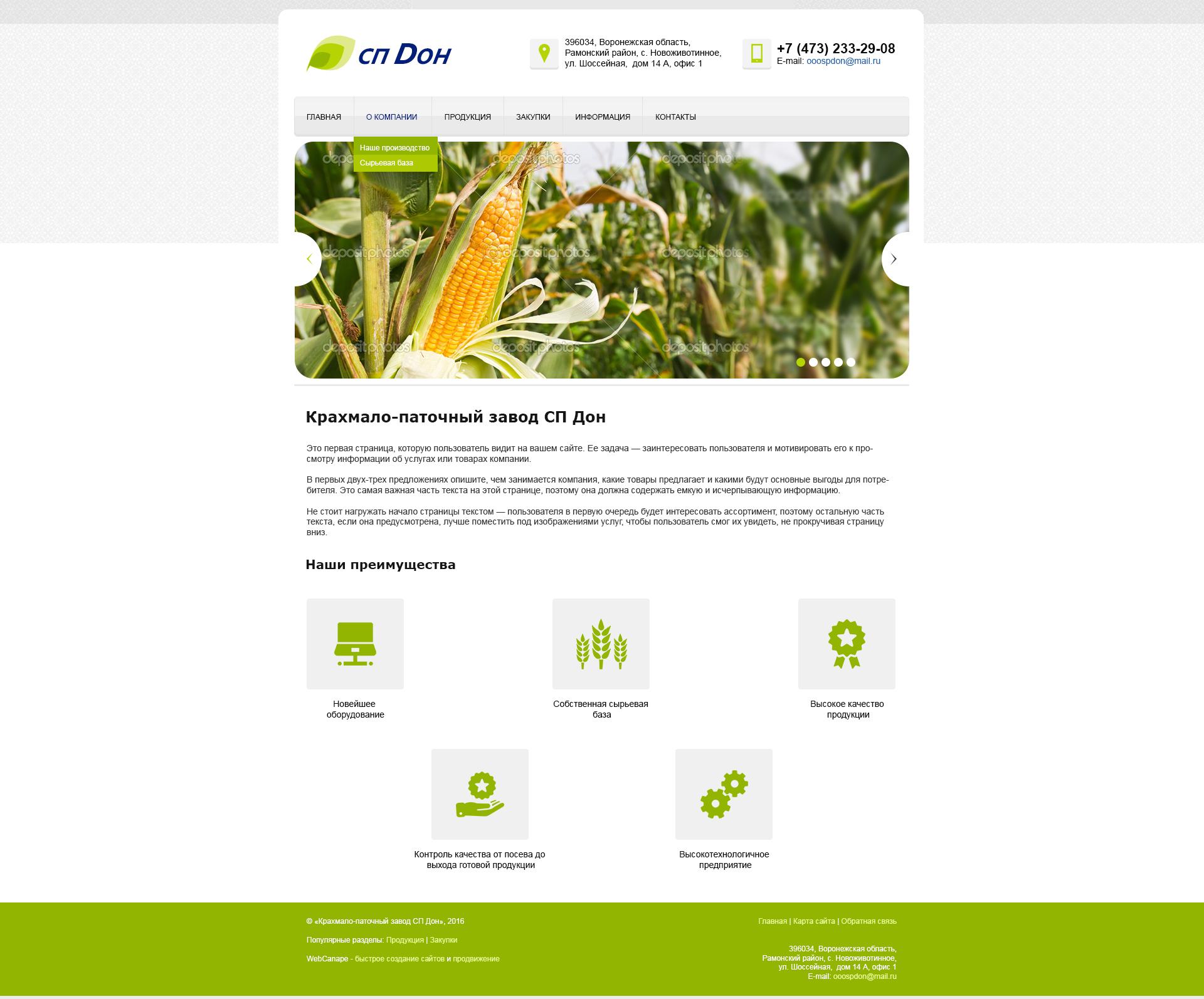 Создание сайта для крахмало-паточного завода