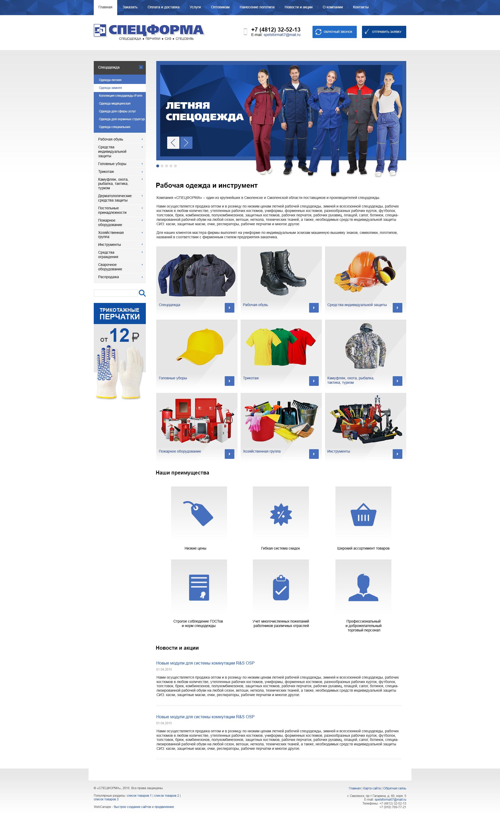 Разработка сайта-каталога профессиональной одежды