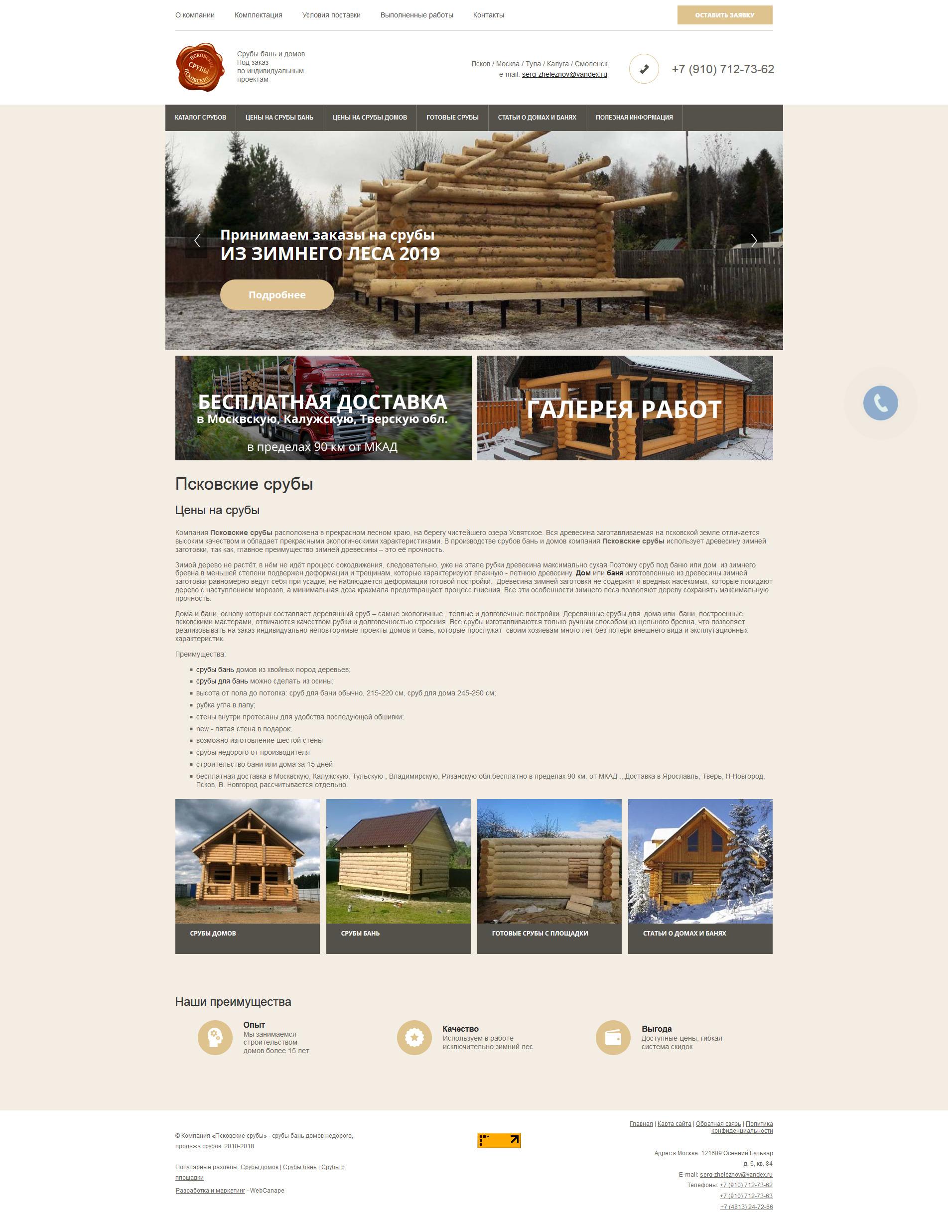 Сайт по продаже и изготовлению срубов
