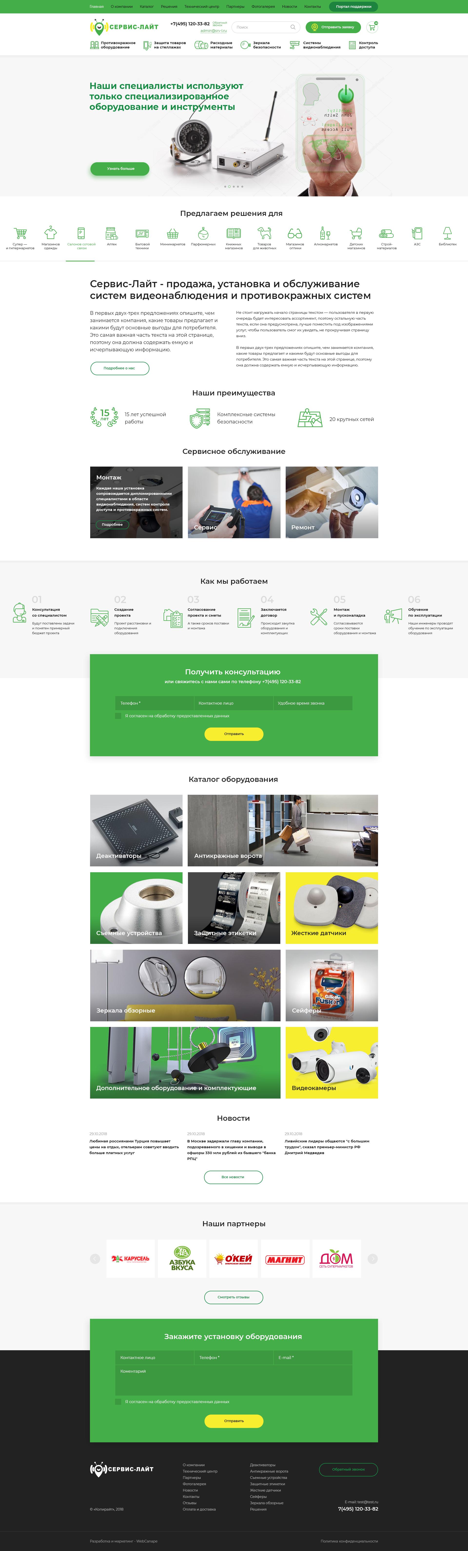 Сайт для компании занимающейся установкой систем видеонаблюдения и антикражного оборудования под ключ