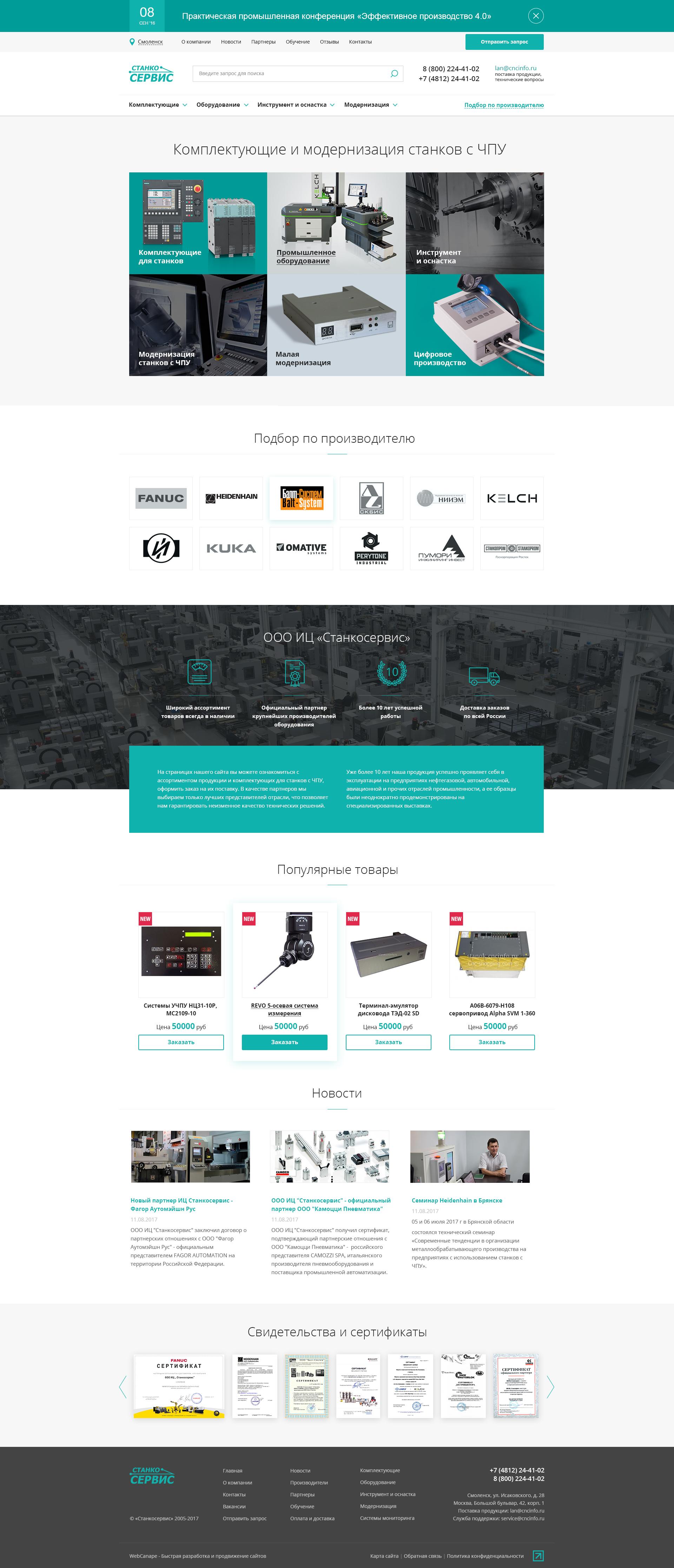 Редизайн сайта по продаже оборудования для модернизации производства