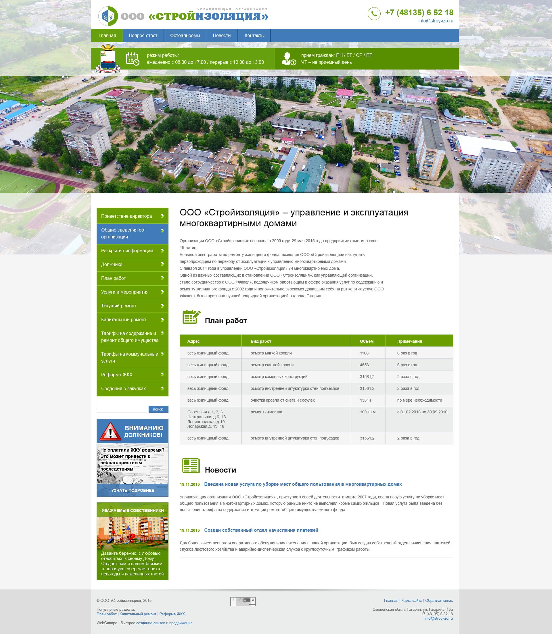 Разработка сайта управляющей организации