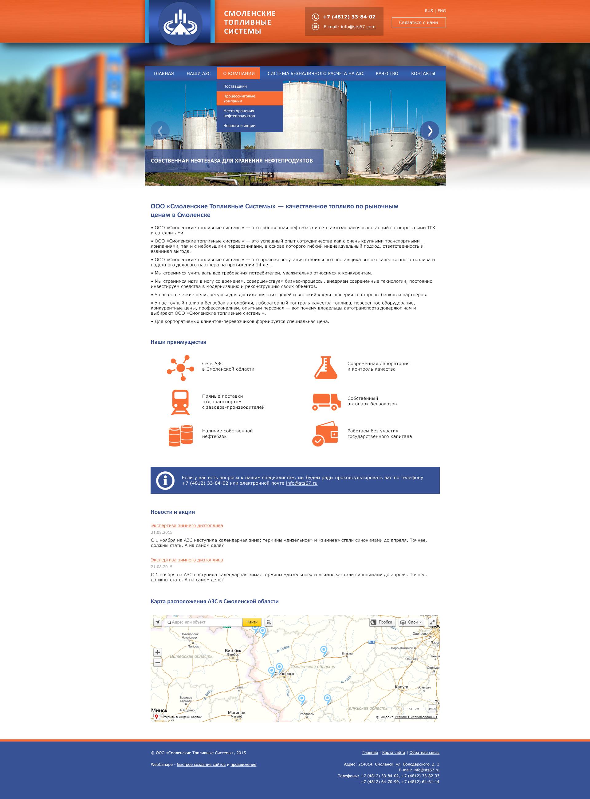 Создание сайта для сети автозаправочных станций