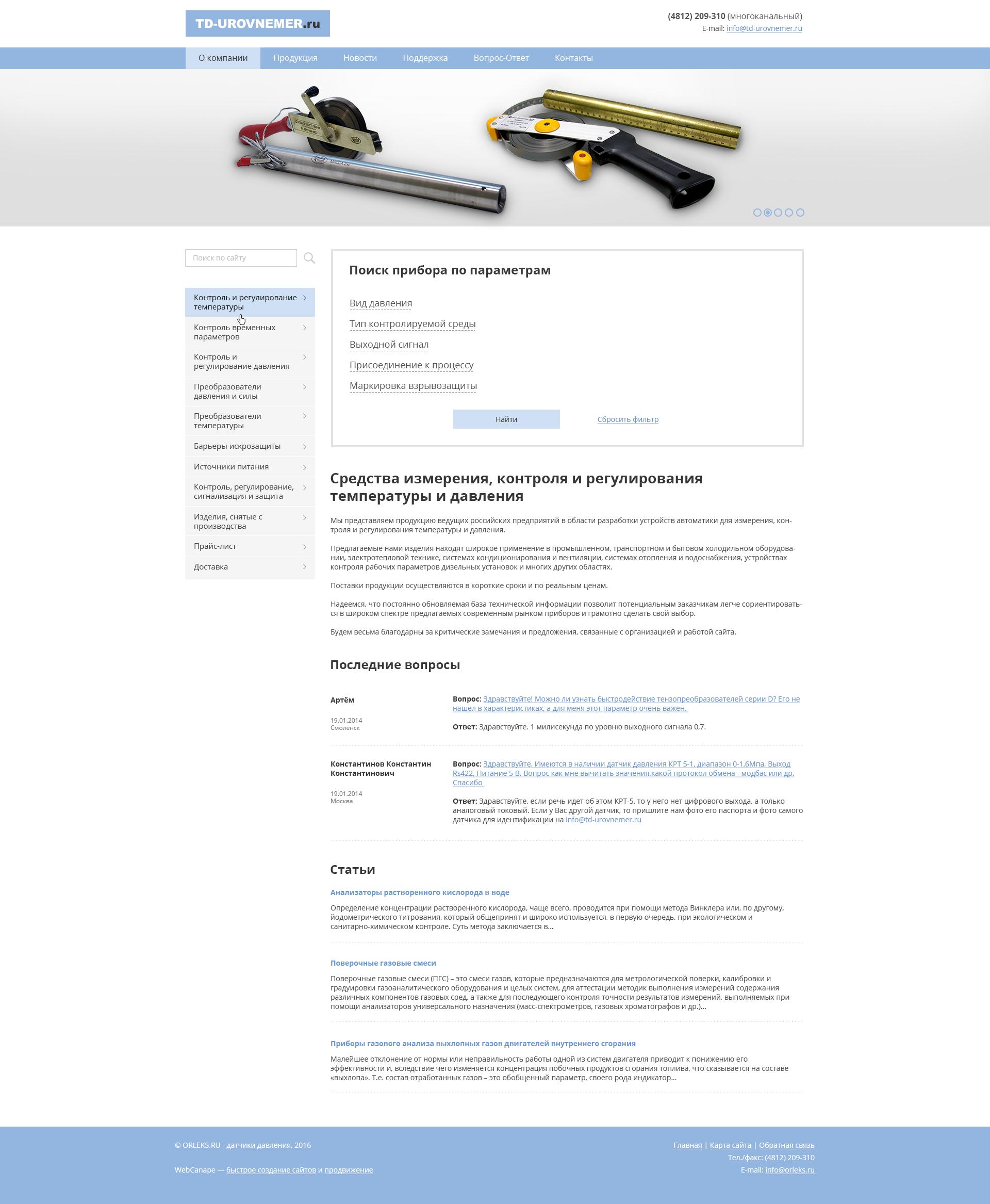 Разработка сайта для компании, производящей устройства для измерения уровня