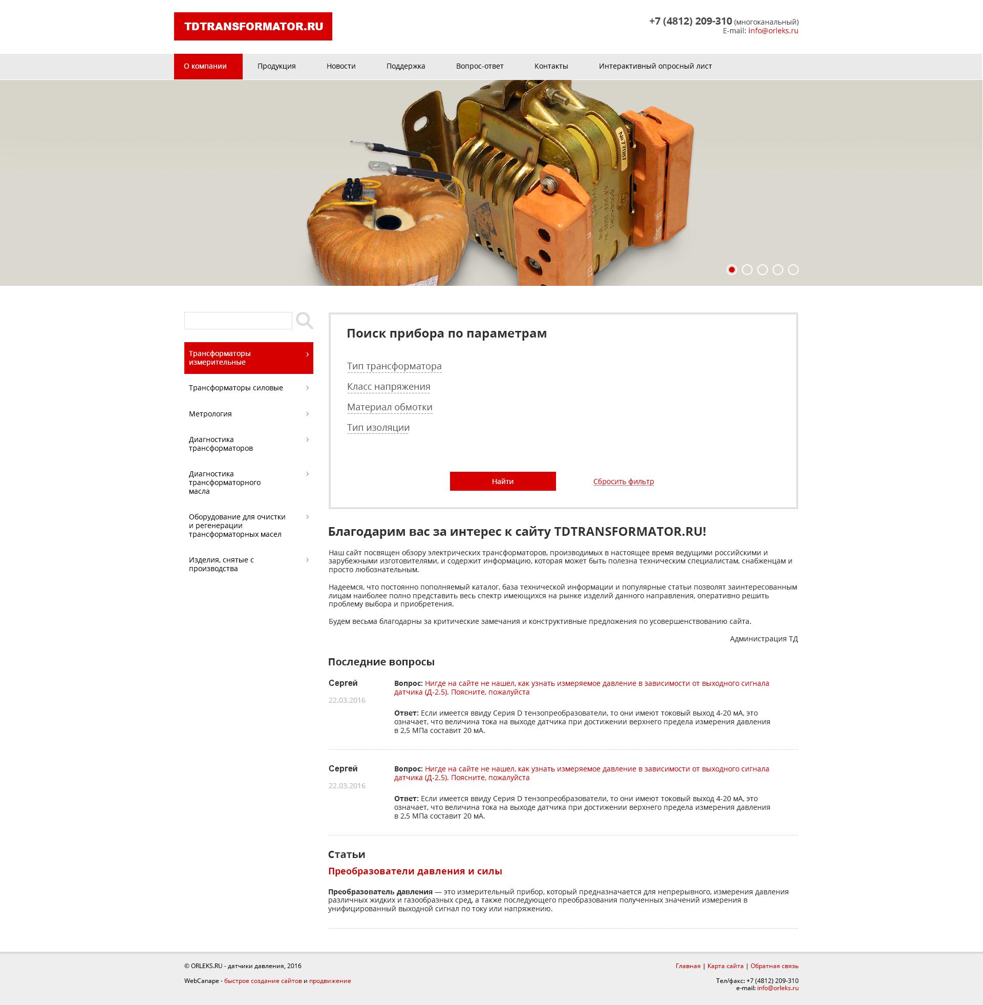Сайт по продаже трансформаторов