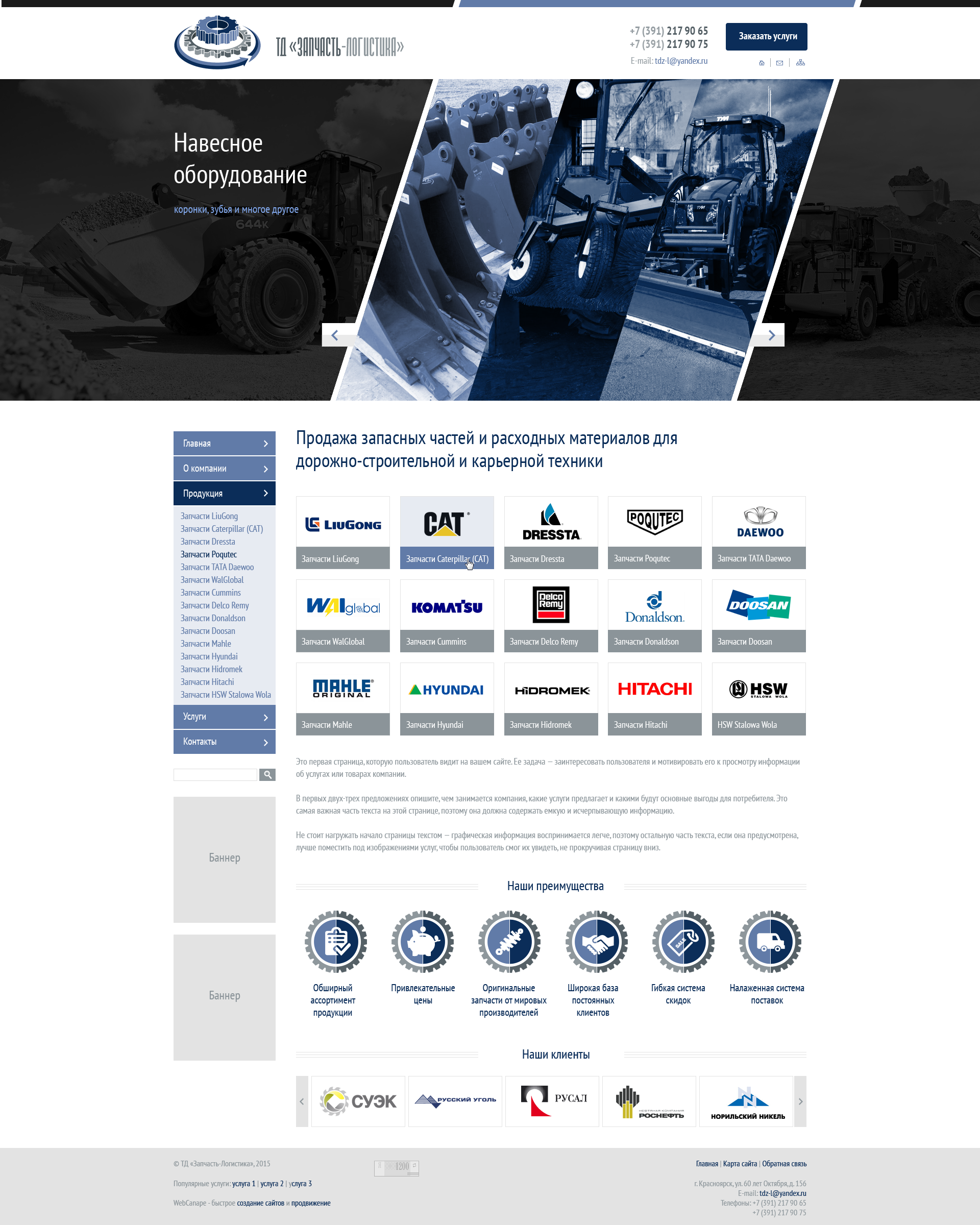 Создание сайта по продаже запчастей и расходных материалов для строительной техники