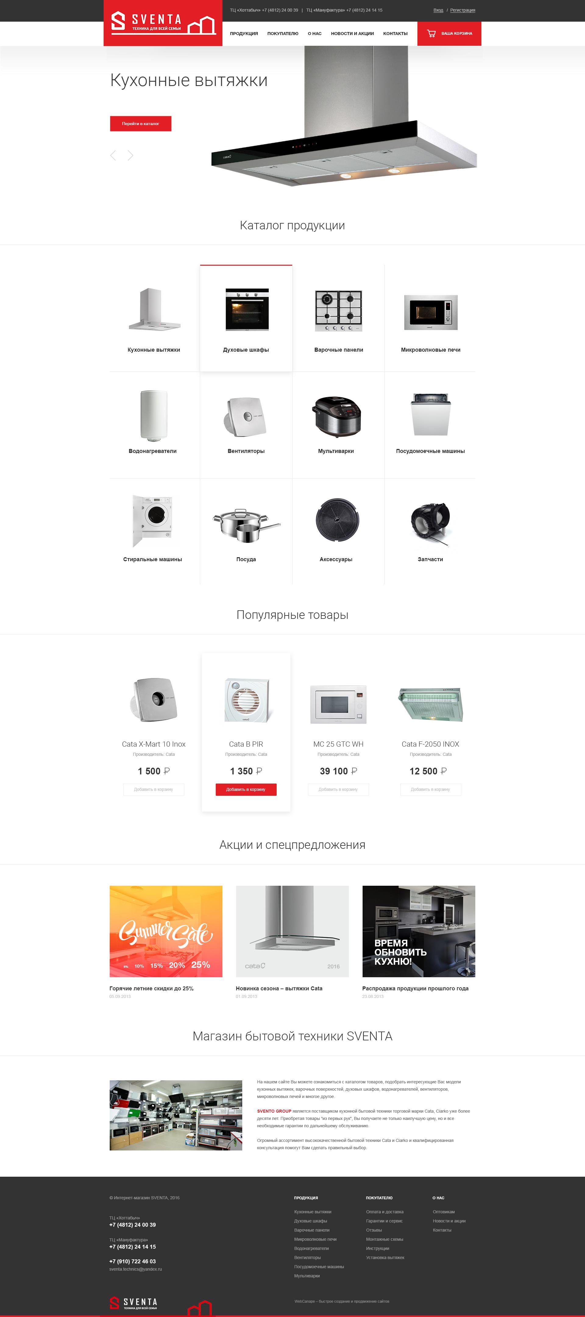 Разработка интернет-магазина бытовой техники
