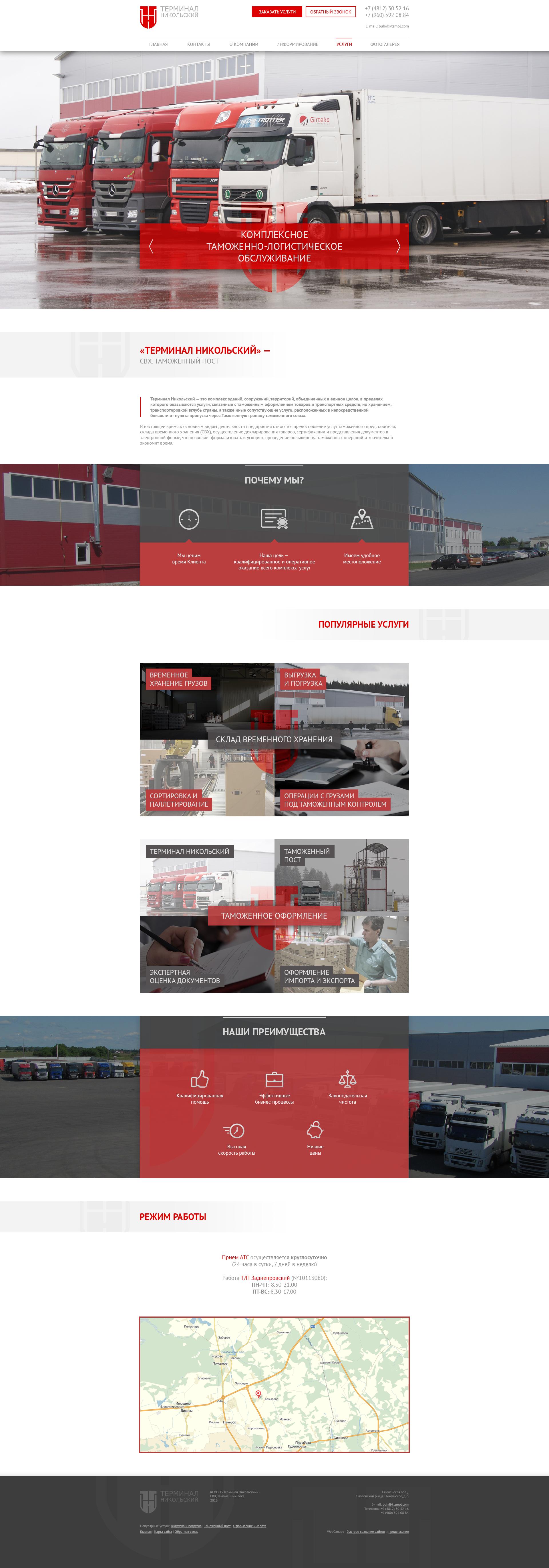 Разработка сайта СВХ, таможенного поста