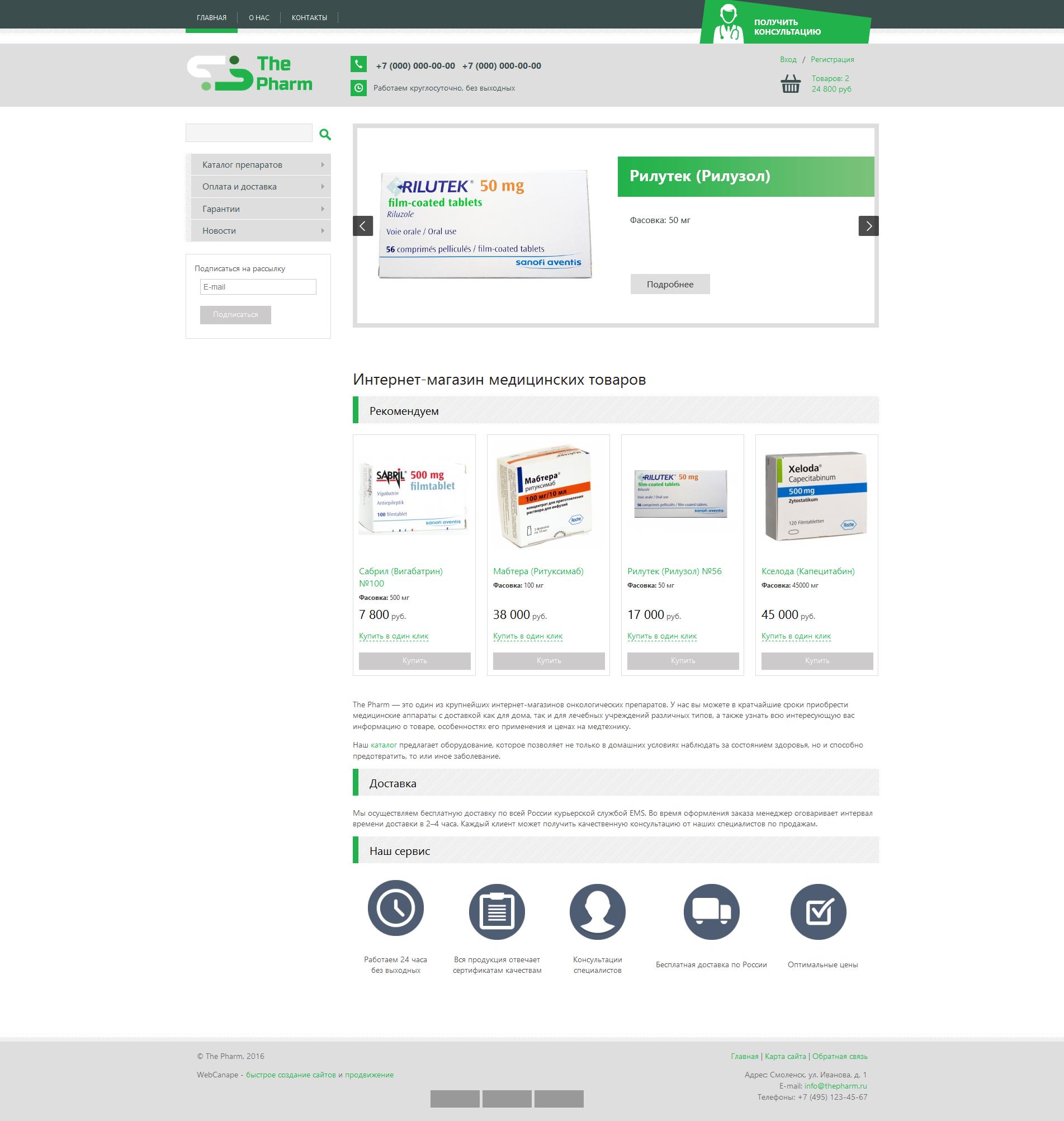 Разработка интернет-магазина онкологических препаратов