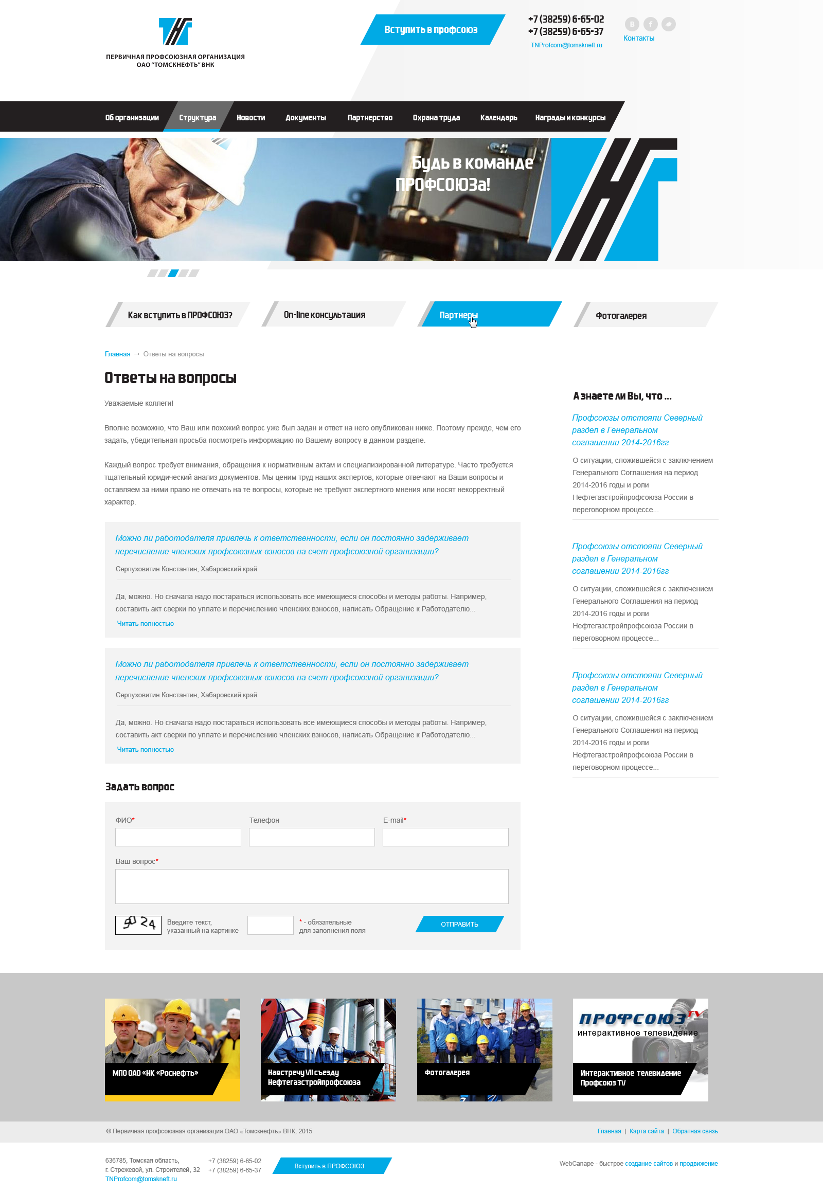 Создание сайта профсоюзной организации