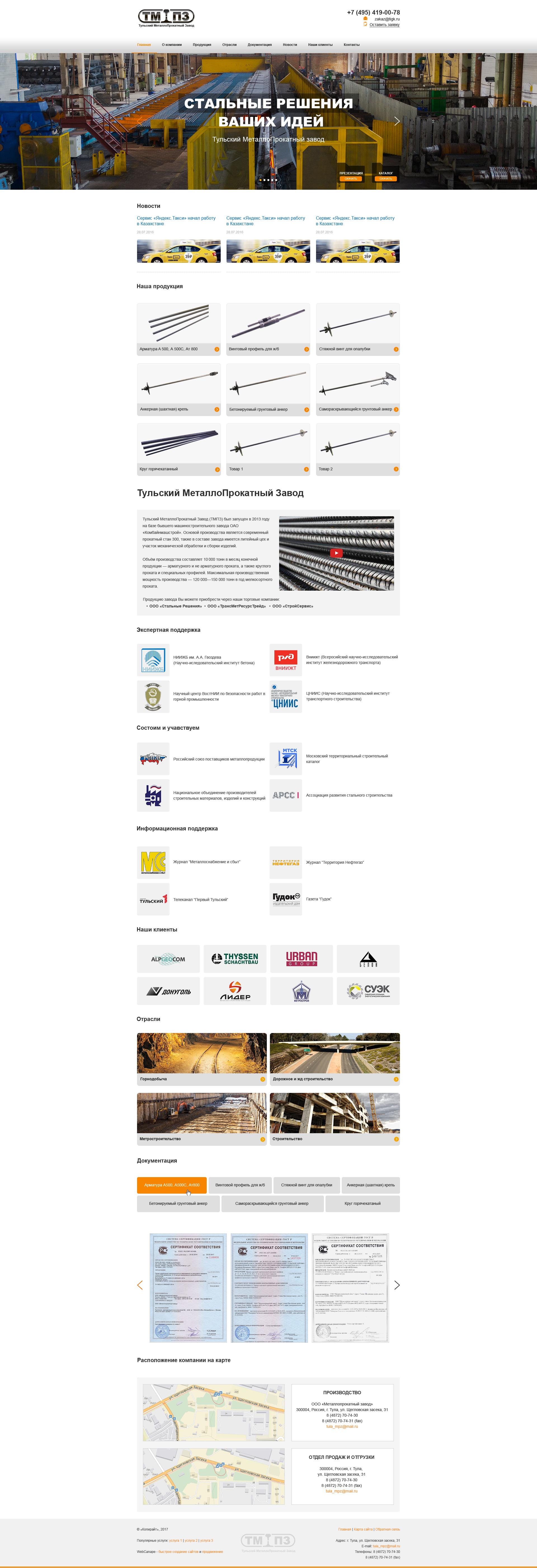 Разработка сайта компании занимающейся производством и продажей изделий из металла