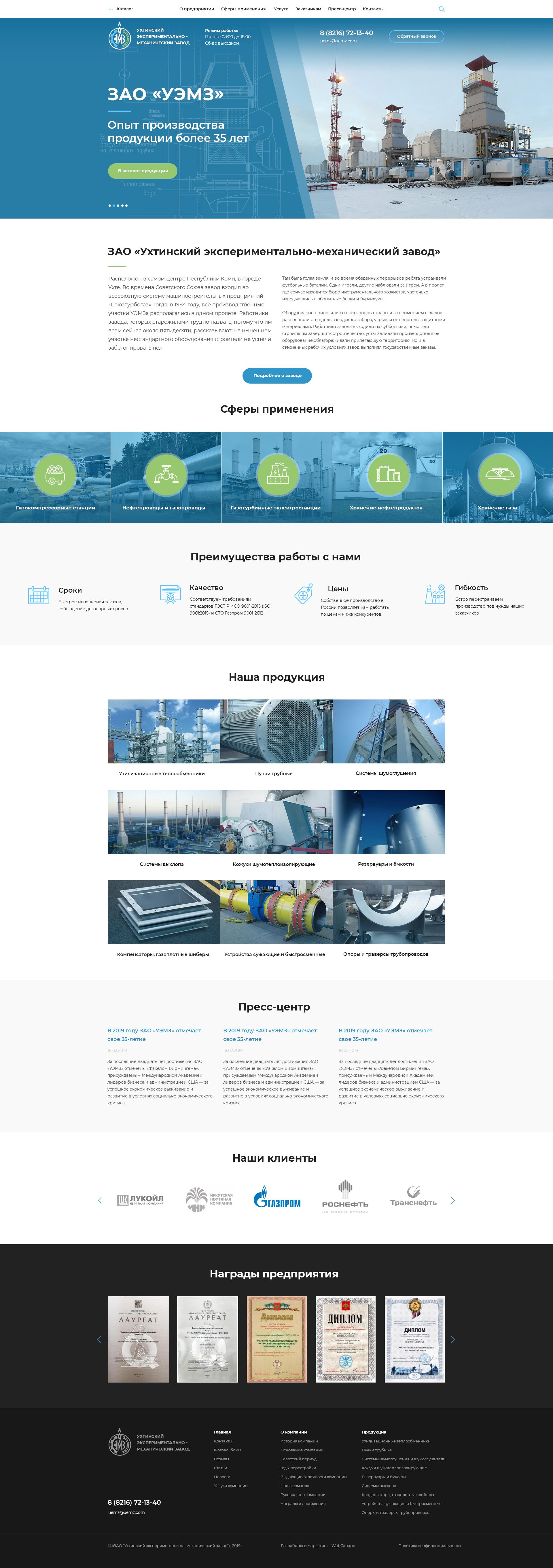 Разработка сайта для завода Ухтинского экспериментально-механического завода