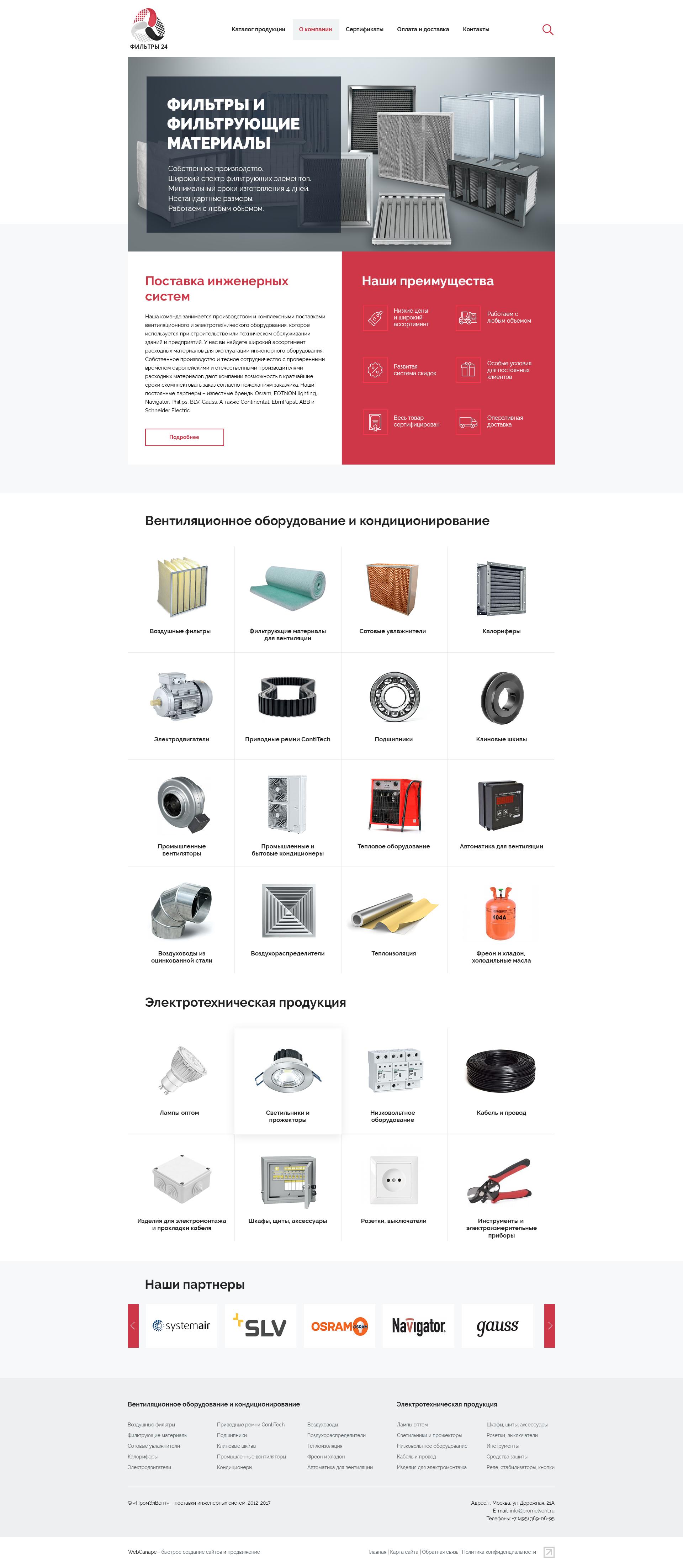 Cайт-каталог фильтров и фильтрующих материалов