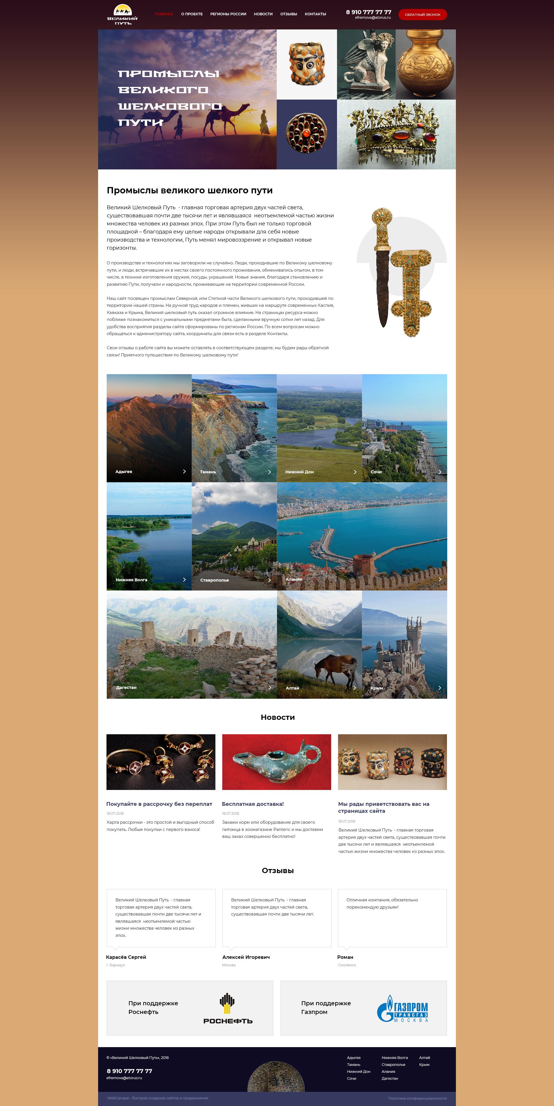 Создание сайта про Великий Шёлковый путь