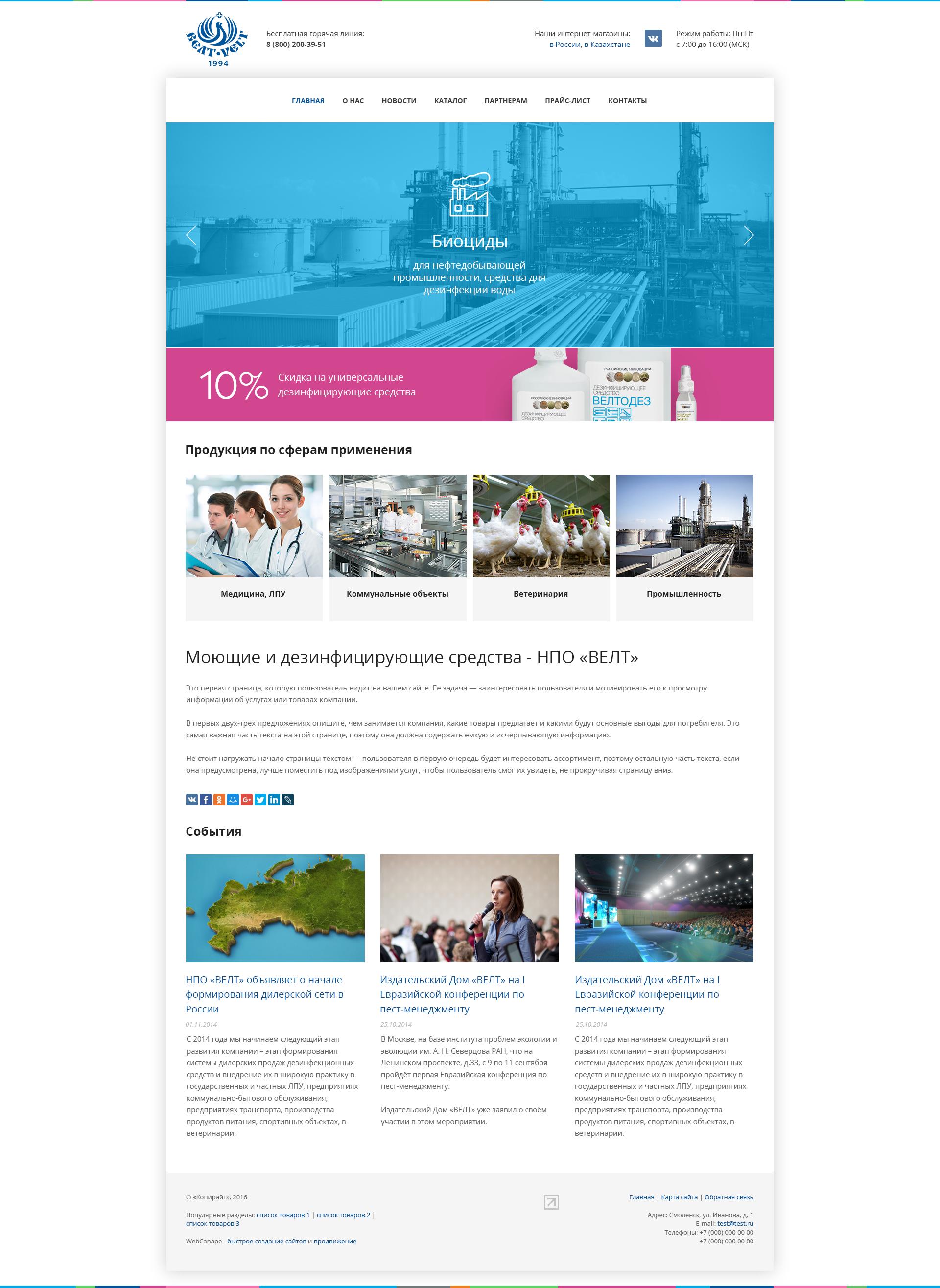 Разработка сайта для компании по производству дезинфицирующих средств
