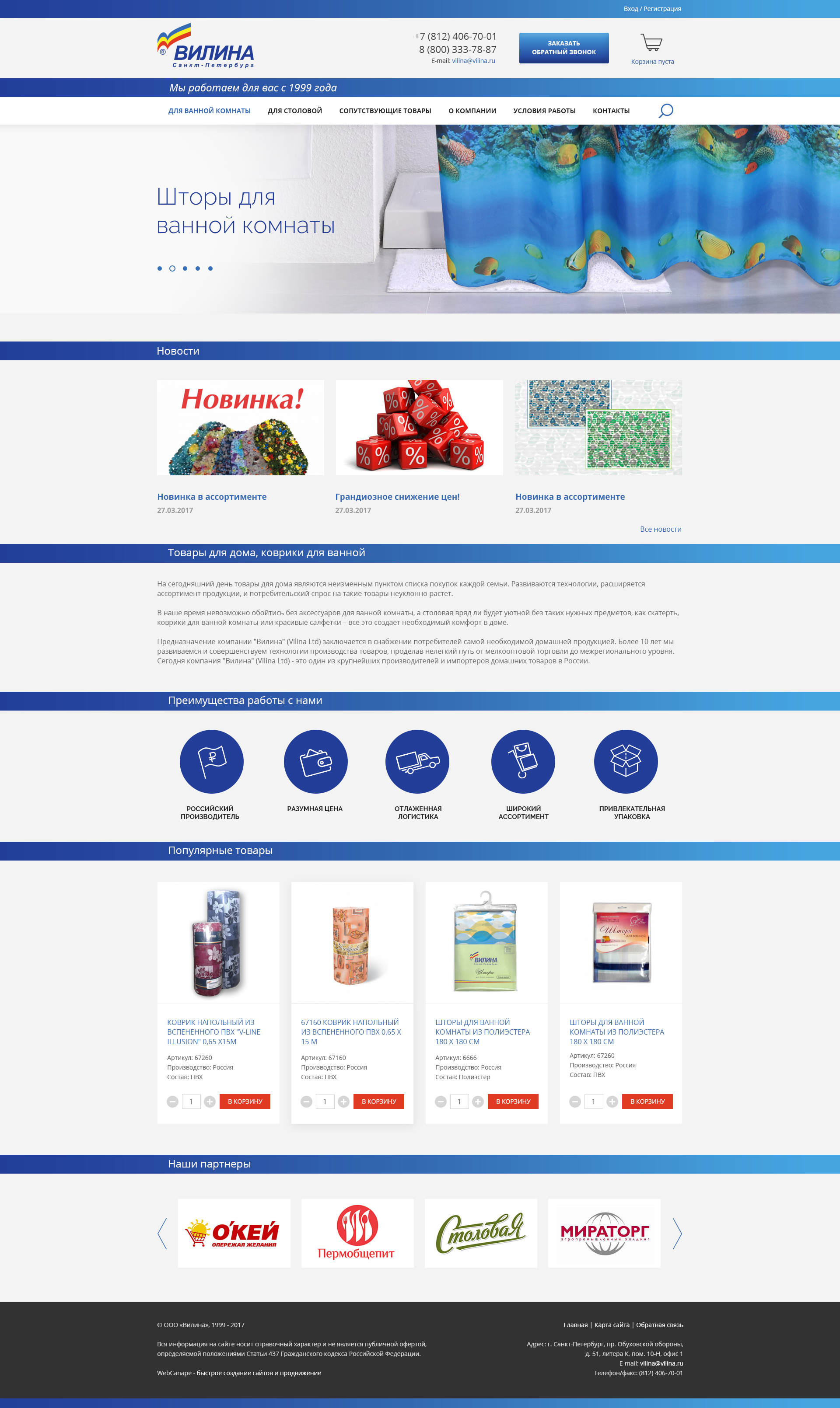 Разработка сайта для производителя товаров для дома