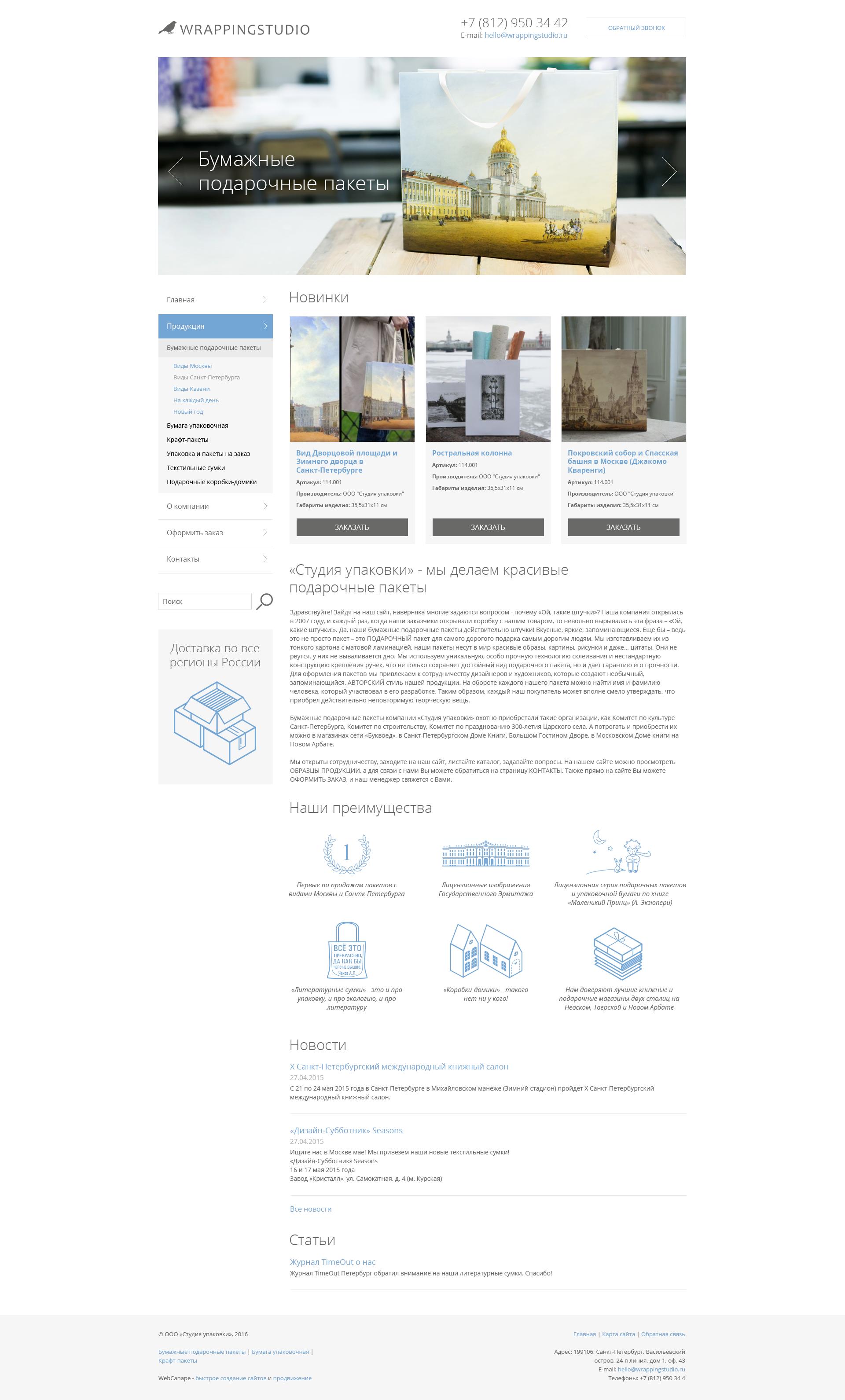 Сайт студии упаковки