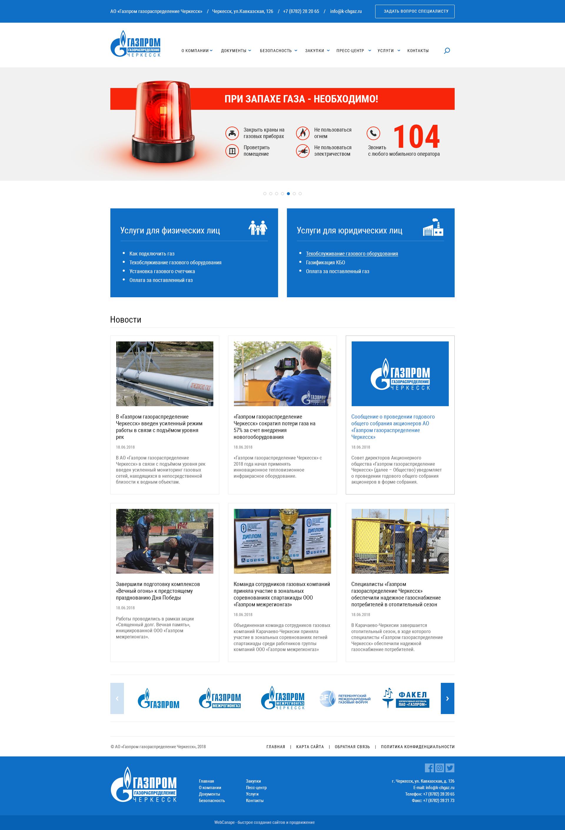 Разработка информационного сайта АО «Газпром газораспределение Черкесск»