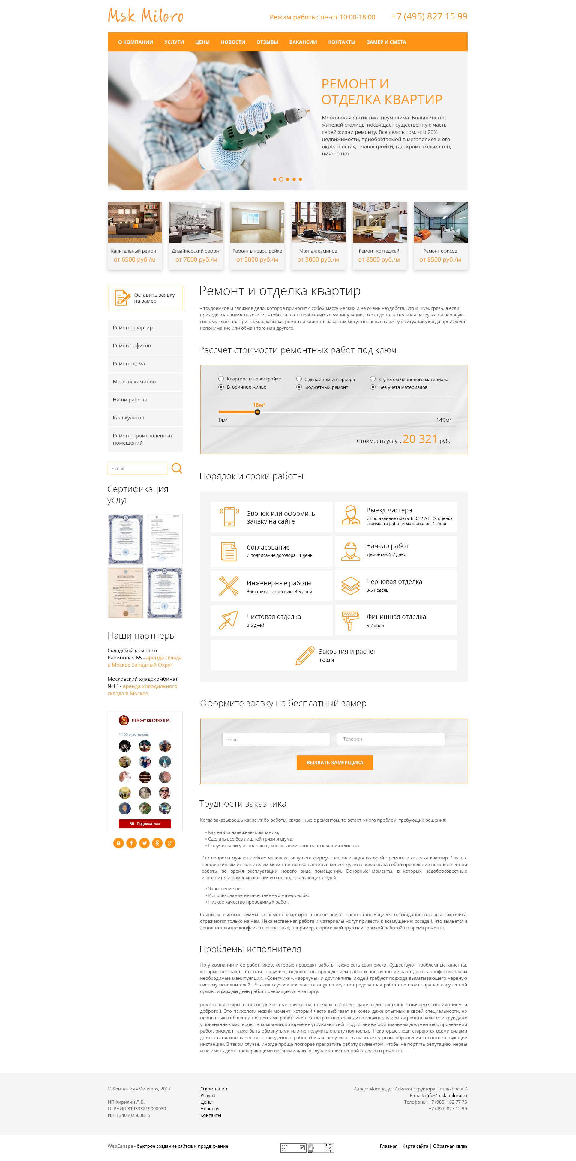 Сайт для компании, оказывающей услуги ремонта и отделки квартир
