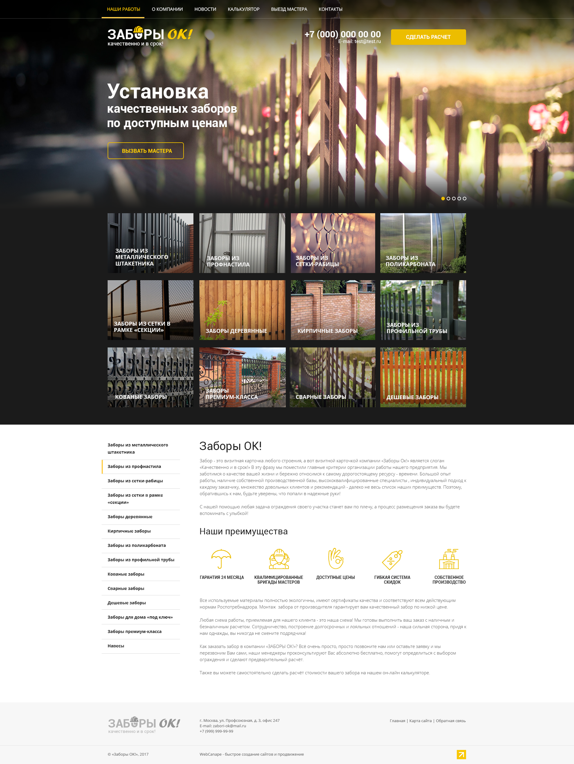 Разработка сайта по продаже и строительству заборов