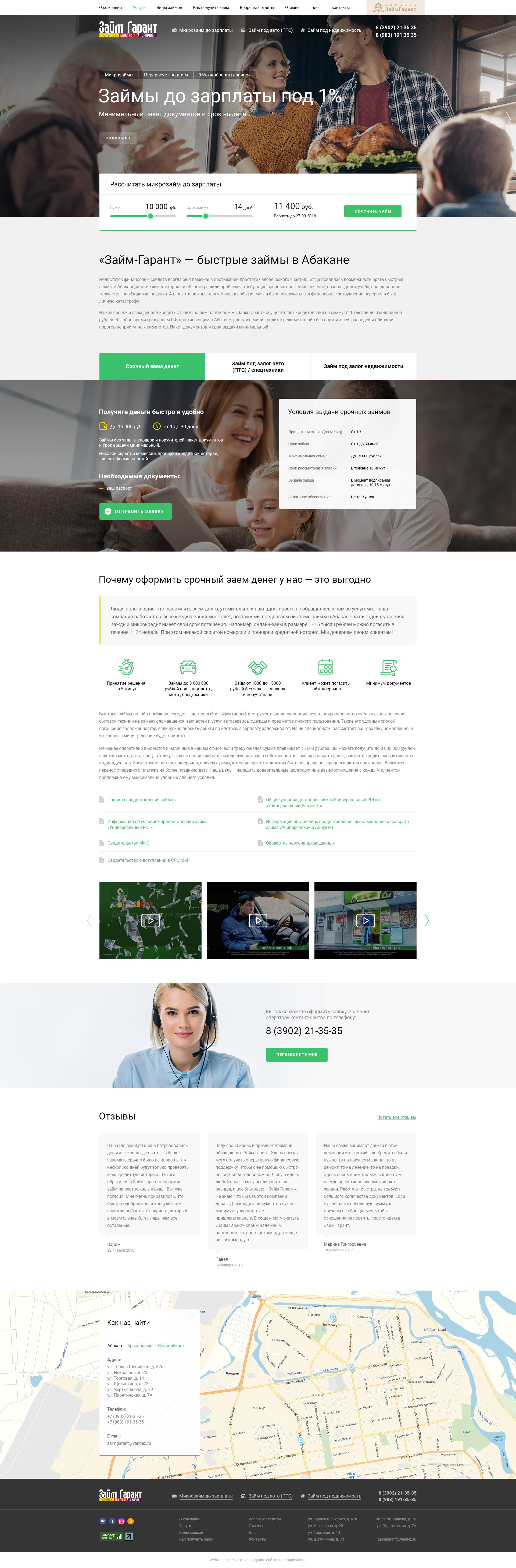 Редизайн и модернизация сайта для компании по выдаче займов