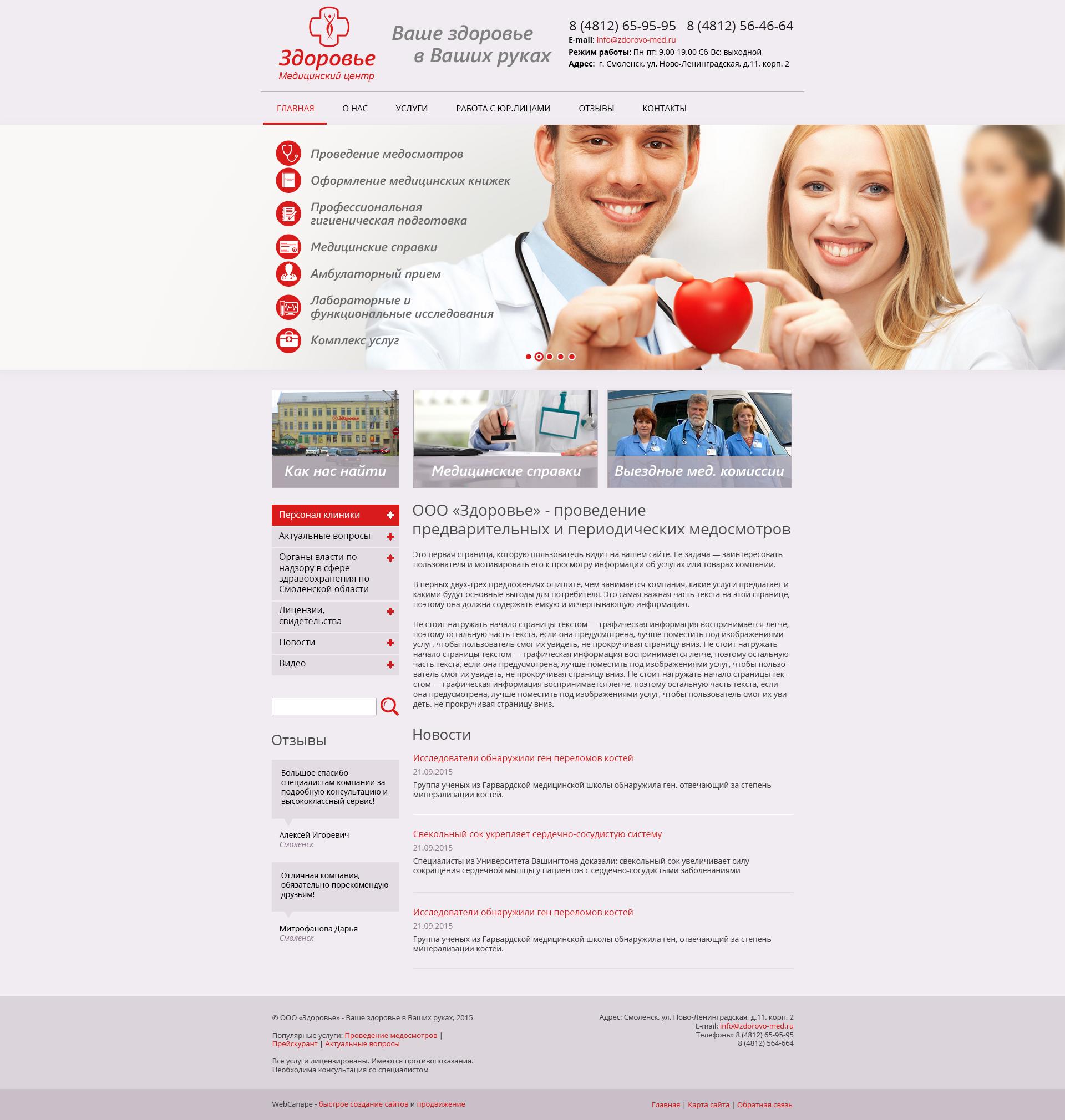 Разработка сайта для медицинского центра