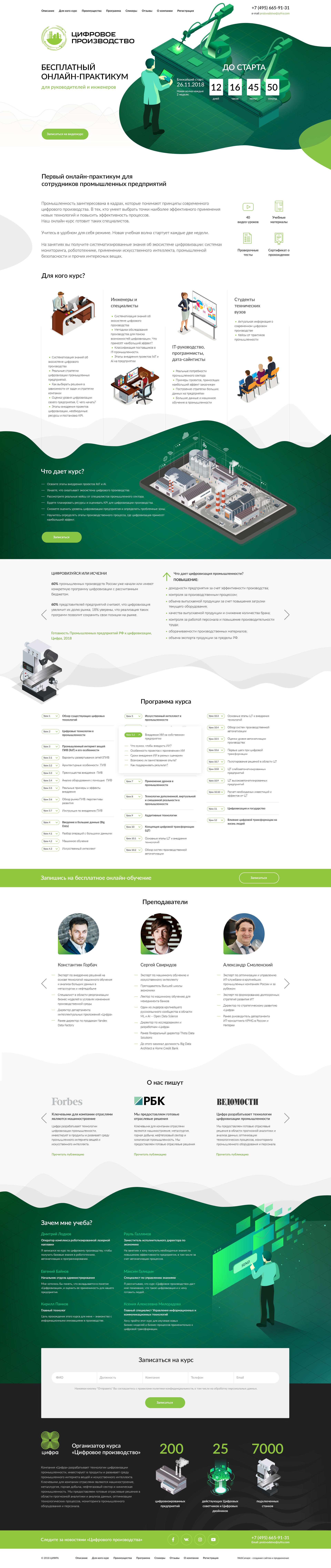 Разработка сайта онлайн-курсов